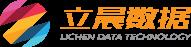 立晨数据-数据技术服务商-山东立晨数据股份有限公司
